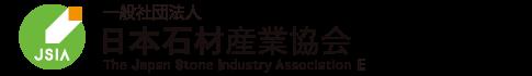 日本石材産業協会 愛媛県支部